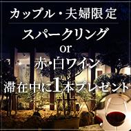 【大人旅】 大人の隠れ家 T-Room 限定特典付