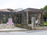 読谷村伝統工芸総合センター